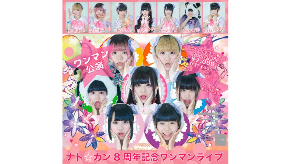 ナト☆カン8周年記念ワンマンライブ!最高の1曲を引っさげてテッペンを目指す!