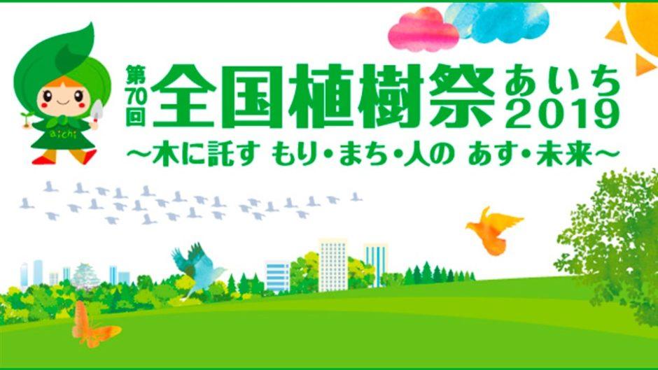 天皇陛下初のご公務は愛知県!第70回全国植樹祭が森林公園で開催サテライト会場での観覧も可能