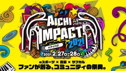 「AICHI IMPACT!(愛知インパクト) 2021」eスポーツ×音楽×サブカル エンタメの祭典を楽しもう!