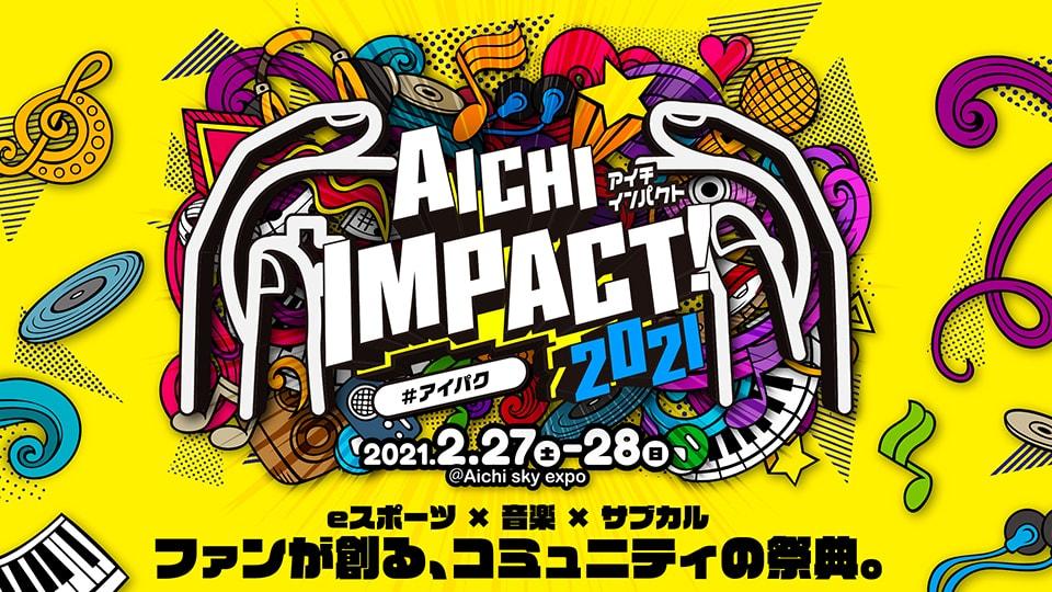 AICHI IMPACT 2021