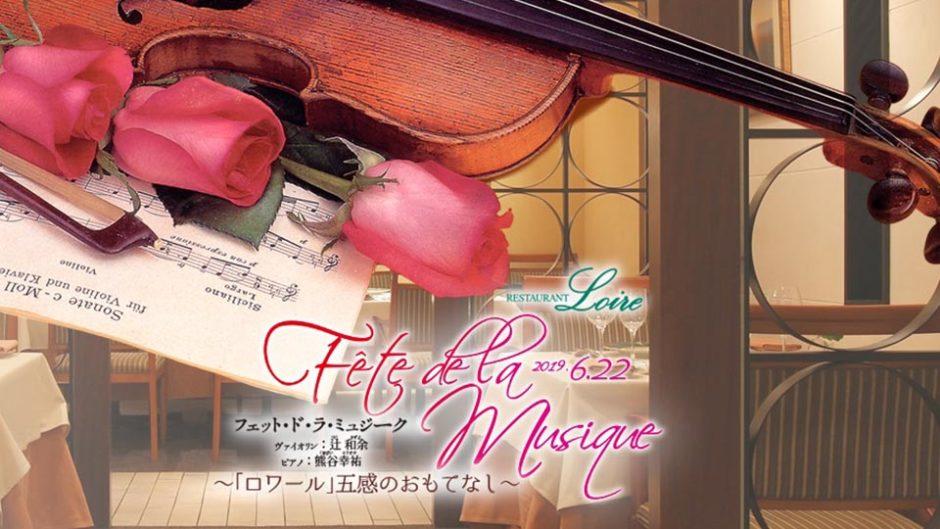 五感で味わう極上の音楽イベント『フェット・ド・ラ・ミュージック』が名古屋で開催