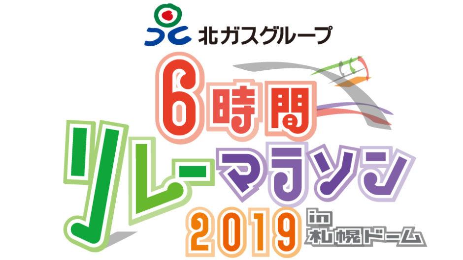 6時間リレーマラソン in 札幌ドーム 2019 エントリーや種目情報などこちらでチェック!!