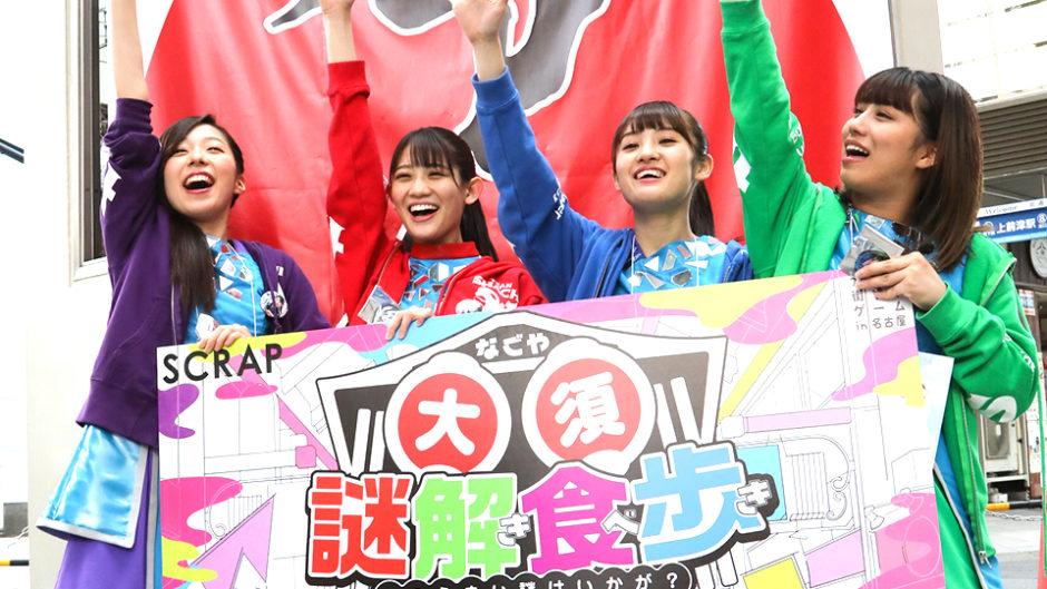 なごや大須 謎解き食べ歩きが5月10日から名古屋でスタート!TEAM SHACHI(読み:シャチ)が体験!