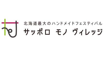 「サッポロ モノ ヴィレッジ2021」札幌ドームで3月27日・28日に開催!