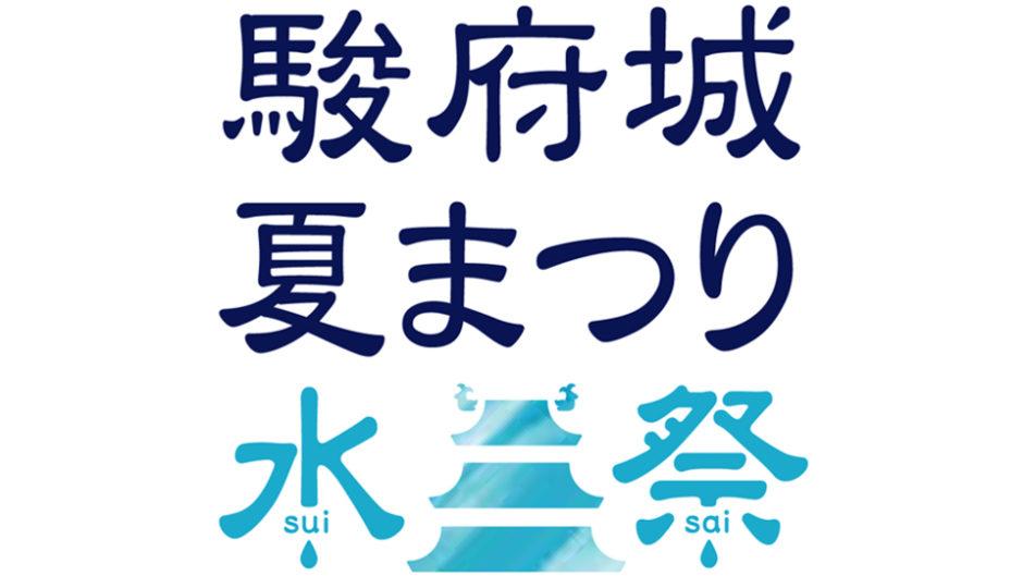 DA PUMPも出演!駿府城夏まつり『水祭』が2019年8月17日、18日に開催