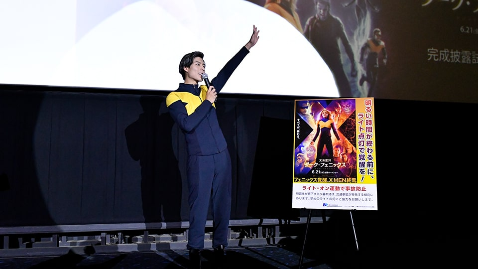 X-MEN 舞台挨拶