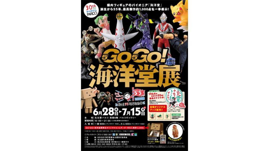 名古屋パルコにフィギュア大集合「GO!GO!海洋堂展 ~創立55周年記念展~」