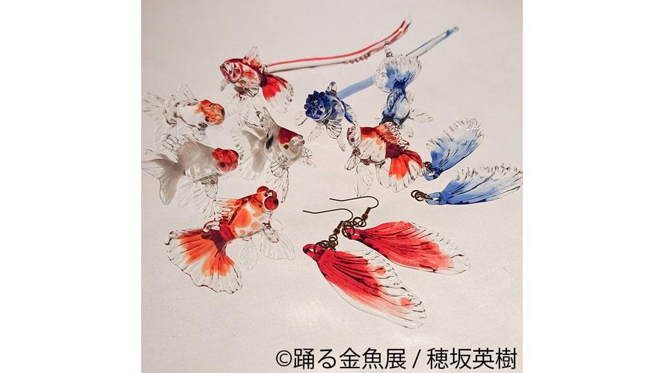 踊る金魚展