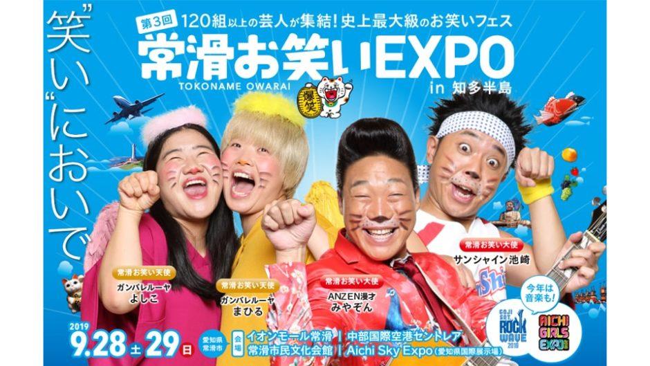 第3回常滑お笑いEXPOが2019年も開催!「常に滑る」不吉な場所で日本最大級のお笑いライブ!