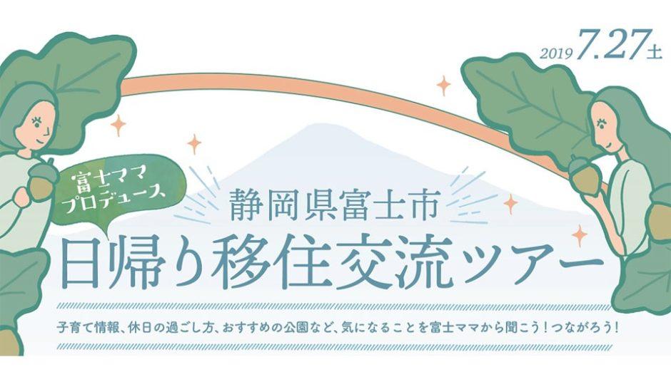 ファミリーにおすすめ!7月27日に富士市で日帰り移住交流ツアーが開催