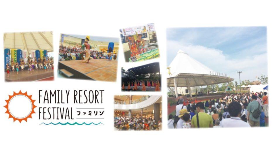 リゾートを楽しもう♡『FAMILY RESORT FESTIVAL』がプライムツリー赤池で開催