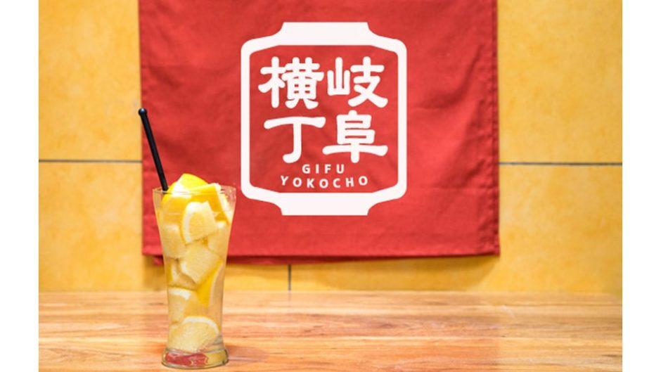 生グレ女子必見! あの「生グレープフルーツサワーフェス」が岐阜横丁にやってくる!!