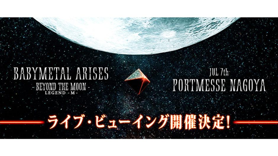 BABYMETALの名古屋公演の模様がライブビューイングにて全国の映画館に生中継!