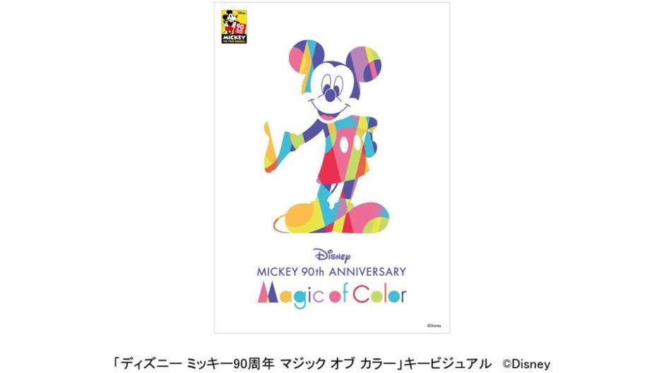 名古屋に初上陸!ミッキースクリーンデビュー90周年を祝う!「ディズニー ミッキー90周年 マジック オブ カラー」開催!