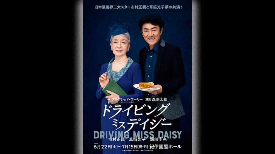 市村正親と草笛光子 夢の共演『ドライビング・ミス・デイジー』名古屋公演も!