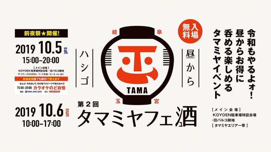 タマミヤフェ酒(しゅ)が開催!岐阜駅北で昼間からハシゴ酒を楽しもう