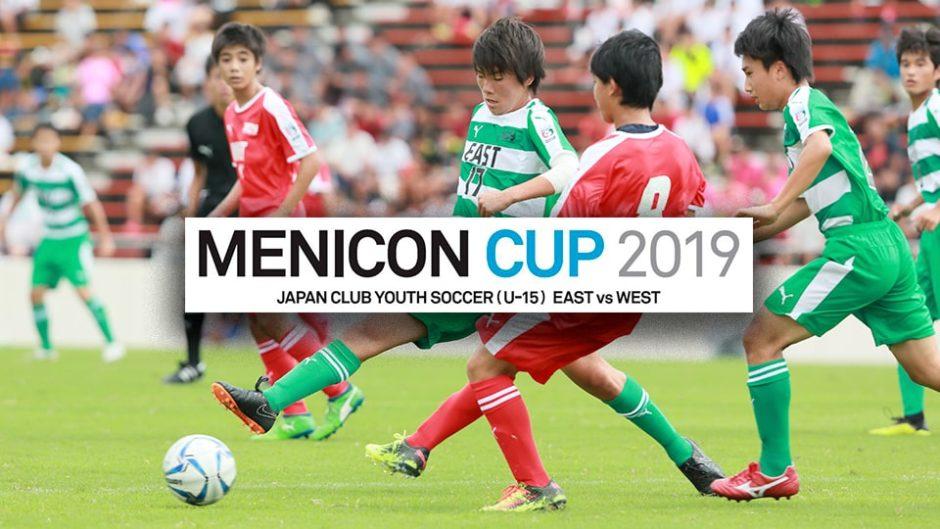 U-15のオールスター戦「メニコンカップ2019」が開催 未来のスターが集結!