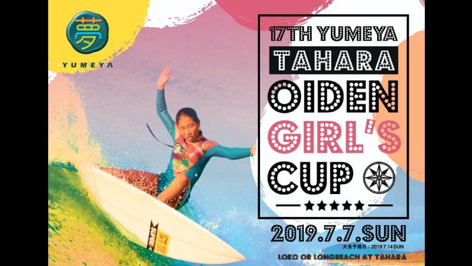 今年も愛知で女性サーファーの祭典が!『おいでんガールズカップ』が7月7日に開催