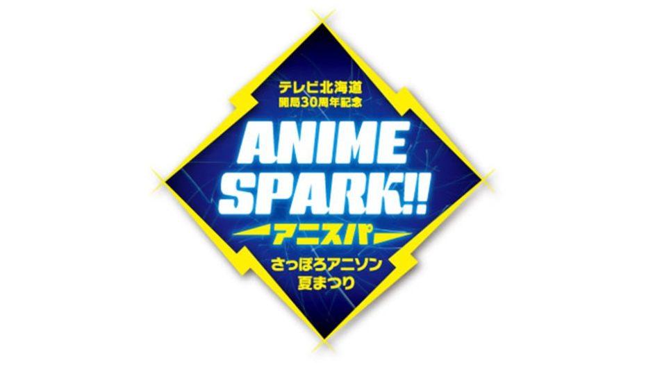 ANIME SPARK!! (アニスパ) 札幌の夏休みはZepp Sapporoでアニソンに熱狂しよう!!
