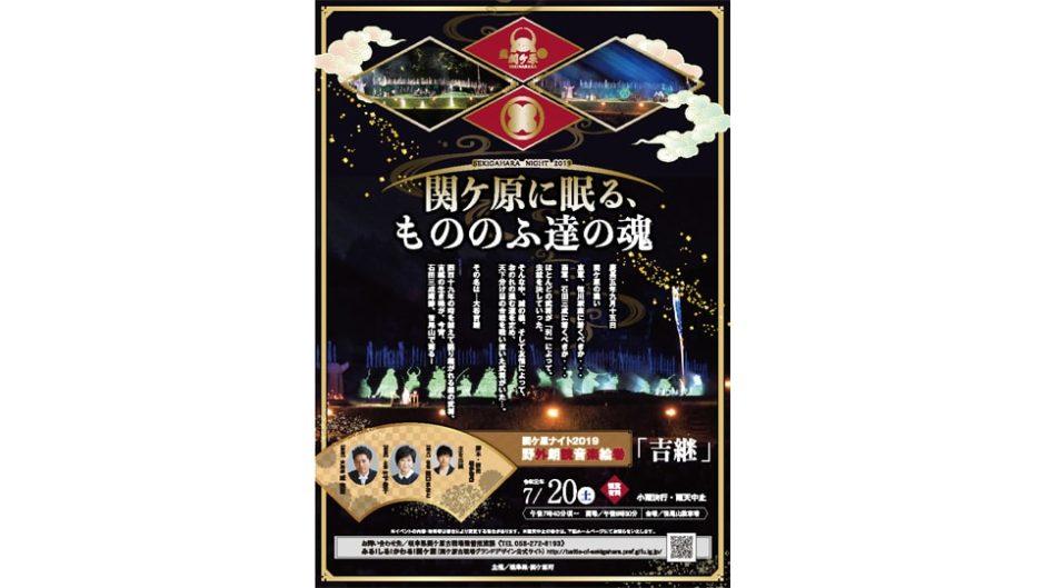 関ケ原古戦場にて一夜限りの朗読会&花火大会 「関ケ原ナイト2019」を開催!
