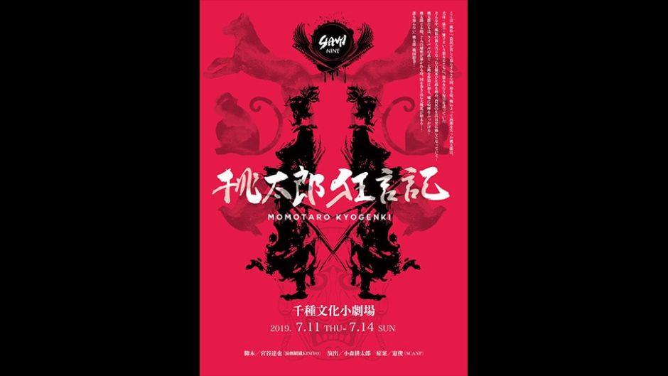 藤田誠樹 卒業公演 SCANPの原点となった「桃太郎狂言記」が千種文化小劇場で公演!!
