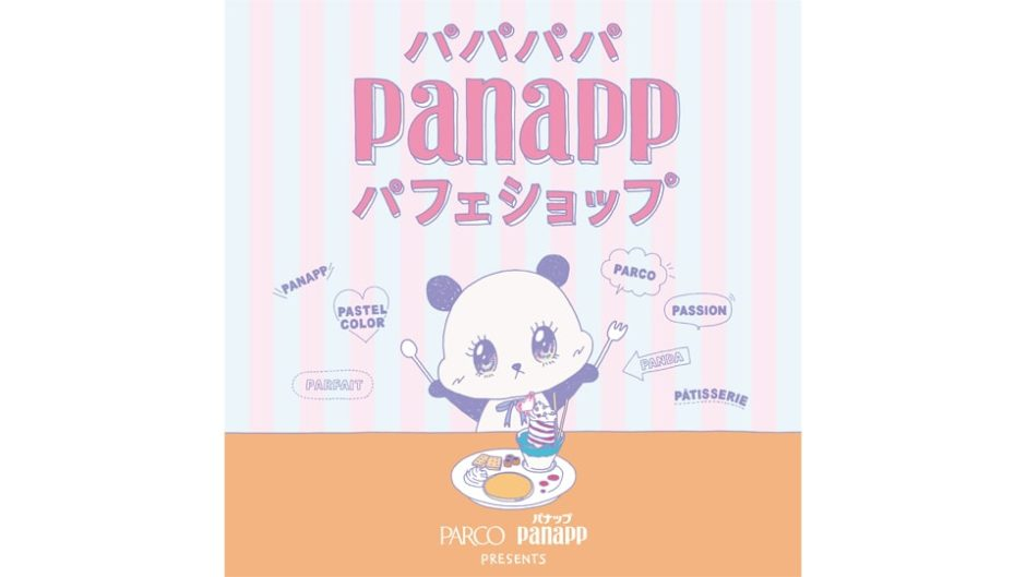 名古屋パルコで「パパパパパナップパフェショップ」期間限定オープン