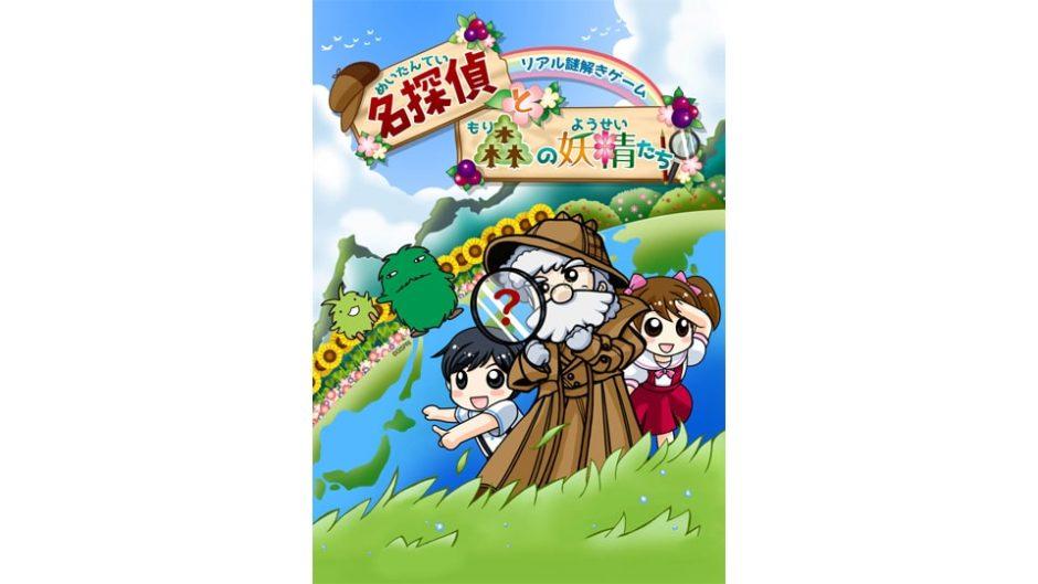 モリコロでリアル謎解きゲーム『名探偵と森の妖精たち』が2019年7月27日開催!