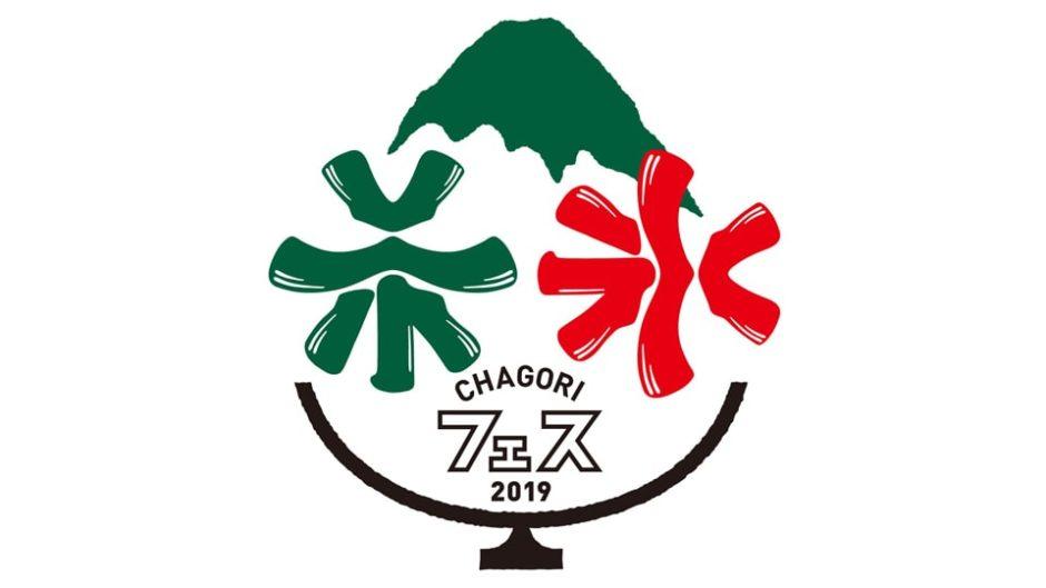 """静岡の名物夏スイーツ""""茶氷""""を食べ比べ♡駿府城夏まつり「水祭-suisai-」で「茶氷フェス」が同時開催♡"""