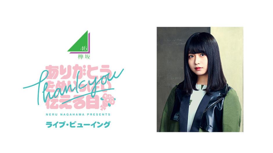 「欅坂46」人気メンバー長濱ねる 卒業イベントの模様が全国の映画館で上映決定!