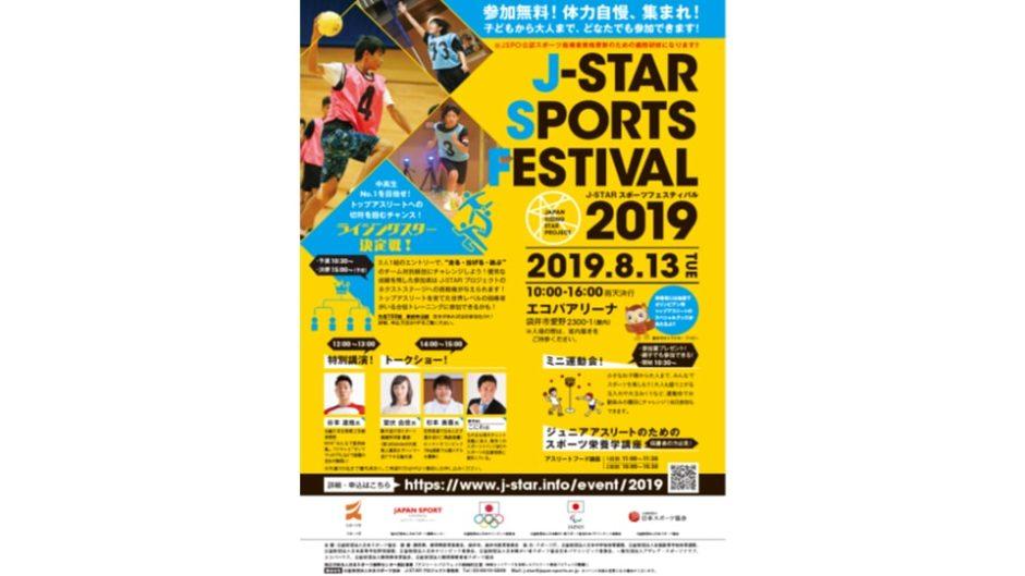 スポーツの素晴らしさを肌で感じよう!「J-STAR SPORTS FESTIVAL 2019」エコパアリーナにて開催!