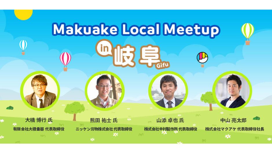 テーマは「地域活性化」!マクアケが『Makuake Local Meetup in 岐阜』を開催