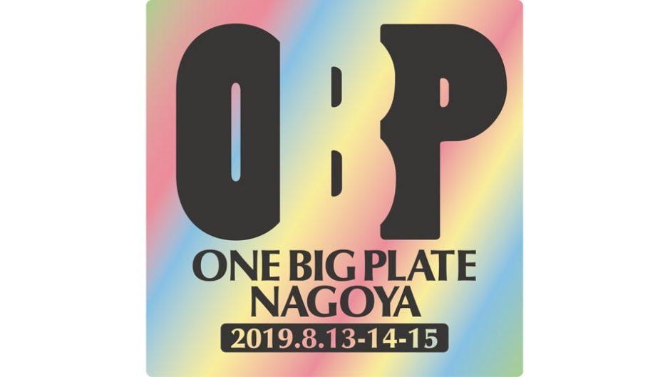 ライブハウスを巡る音楽サーキットフェス「OneBigPlate NAGOYA」