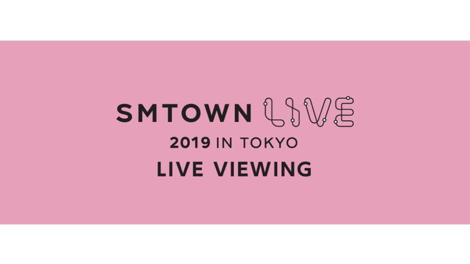 東方神起や少女時代、SHINeeらが競演「SMTOWN LIVE 2019 IN TOKYO」ライブビューイング上映決定!