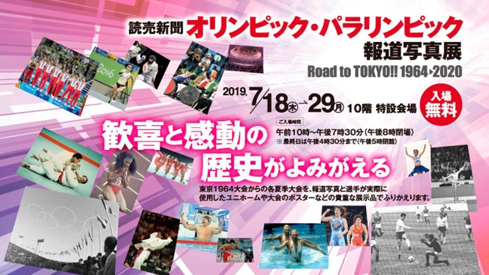 読売新聞オリンピック・パラリンピック報道写真展 Road to TOKYO 1964→2020