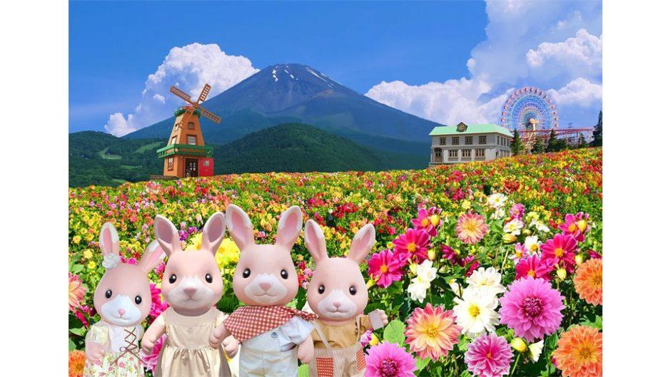 「シルバニアビレッジ フラワーフェスタ」開催!ダリア咲き乱れる「ぐりんぱ」でシルバニアファミリーの世界に浸ろう♡