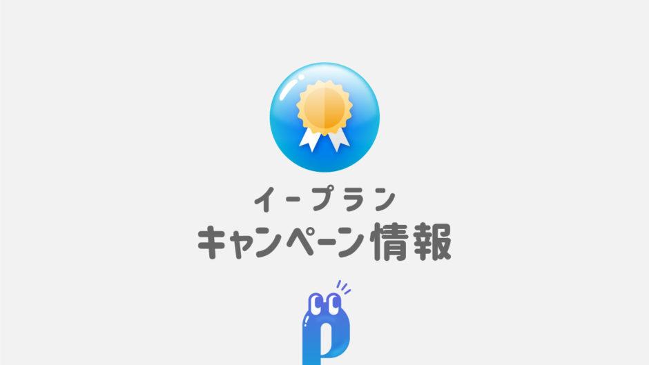 リトルツインスターズ 七夕キャンペーン