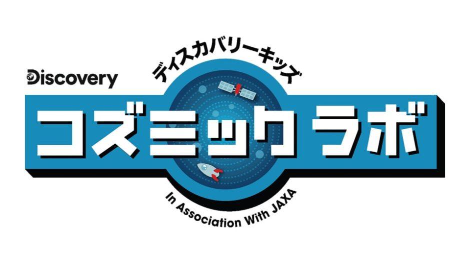 宇宙科学イベント「ディスカバリーキッズ コズミックラボ」開催