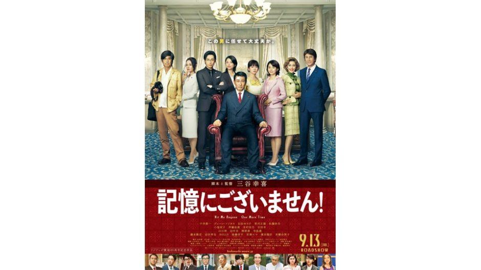 三谷幸喜の最新作「記憶にございません!」が2019年秋公開!映画と試写会情報をご紹介