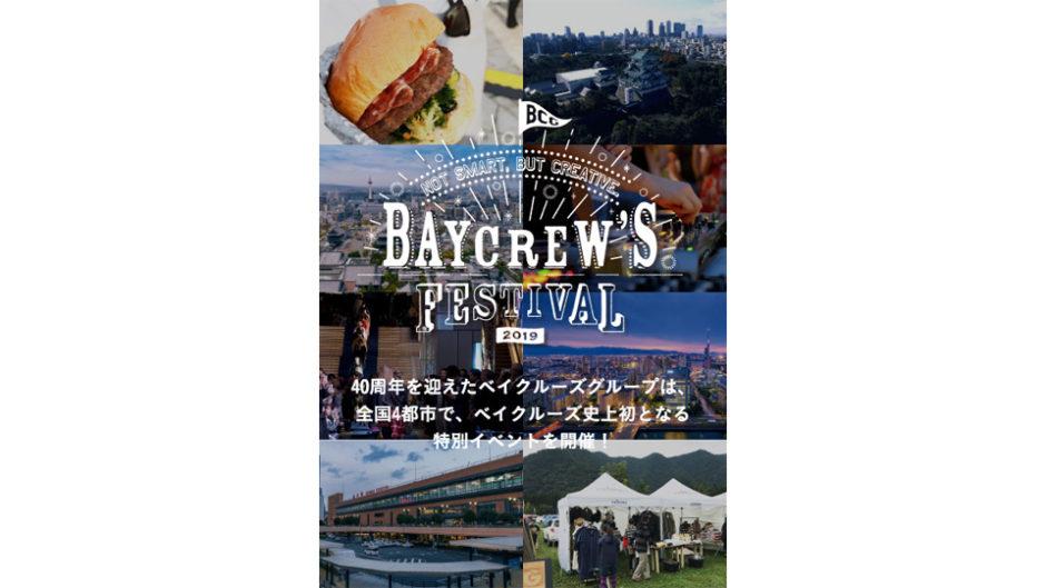 ベイクルーズグループの初のフェス「BAYCREW'S FES」名古屋城二之丸広場にて開催