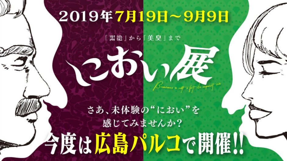 累計18万人動員した「におい展」が2019年7月19日から広島パルコで開催!!
