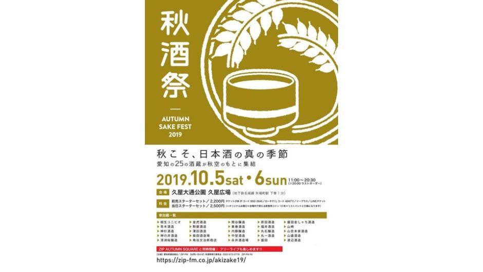秋が飲み頃♡今年も『秋酒祭~AUTUMN SAKE FEST 2019~』が名古屋で開催