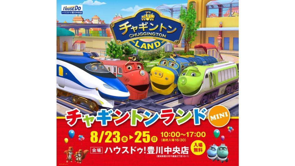 チャギントンランドMINIがハウスドゥ!豊川中央店に2019年8月に開催