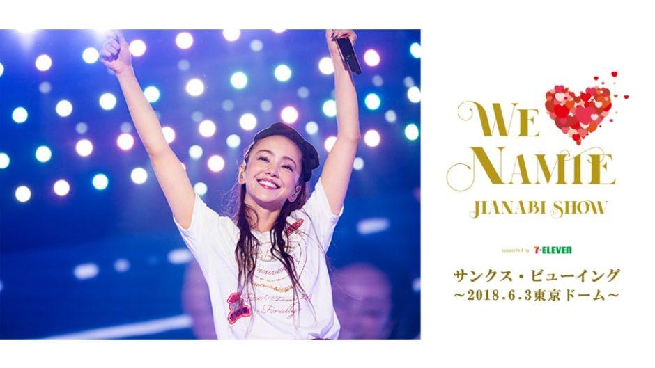 安室奈美恵の興奮と感動のライブがスクリーンで蘇る!「WE LOVE NAMIE サンクス・ビューイング ~2018.6.3東京ドーム~」