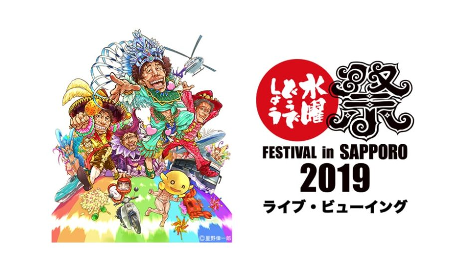 6年ぶりに開催!「水曜どうでしょう祭 FESTIVAL in SAPPORO 2019」がライブ・ビューイングで上映!