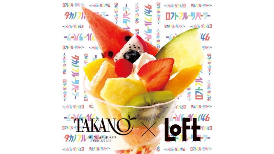 「ロフトフルーツパーラー」開催!「ロフト」の生活雑貨と「新宿高野」の新鮮フルーツが初コラボ!