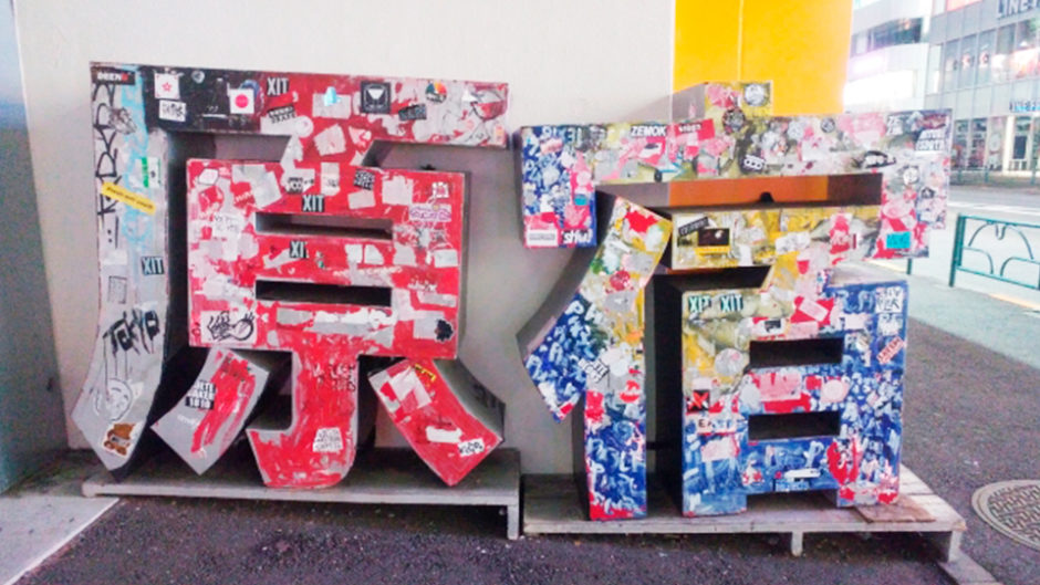天晴れ!原宿が名古屋へやってくる!【あっぱれサマーっ!!夏!!!延長!!!!ツアー2019  名古屋公演】