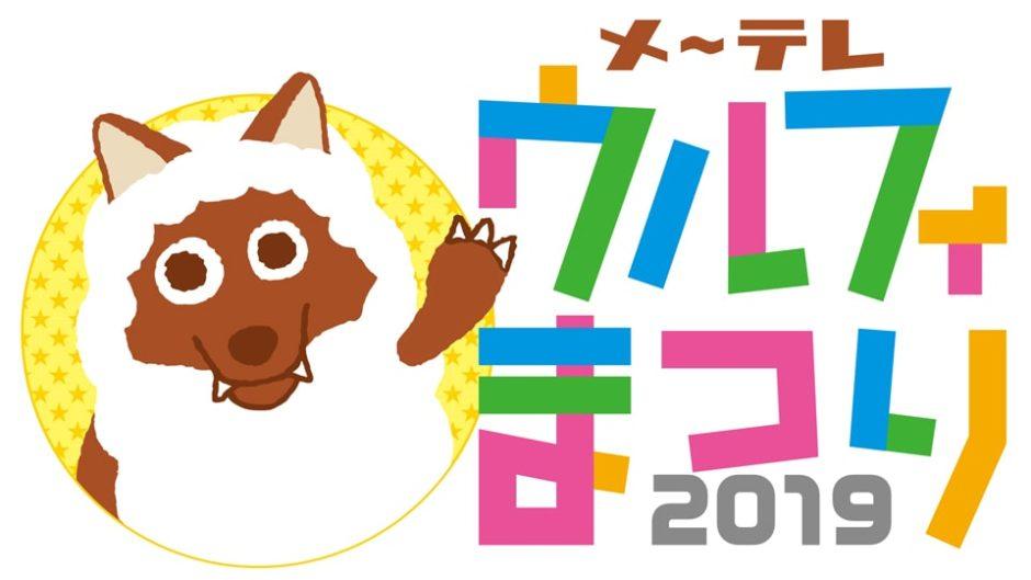 ボイメンやマジプリのライブも開催!「メ~テレウルフィまつり2019」