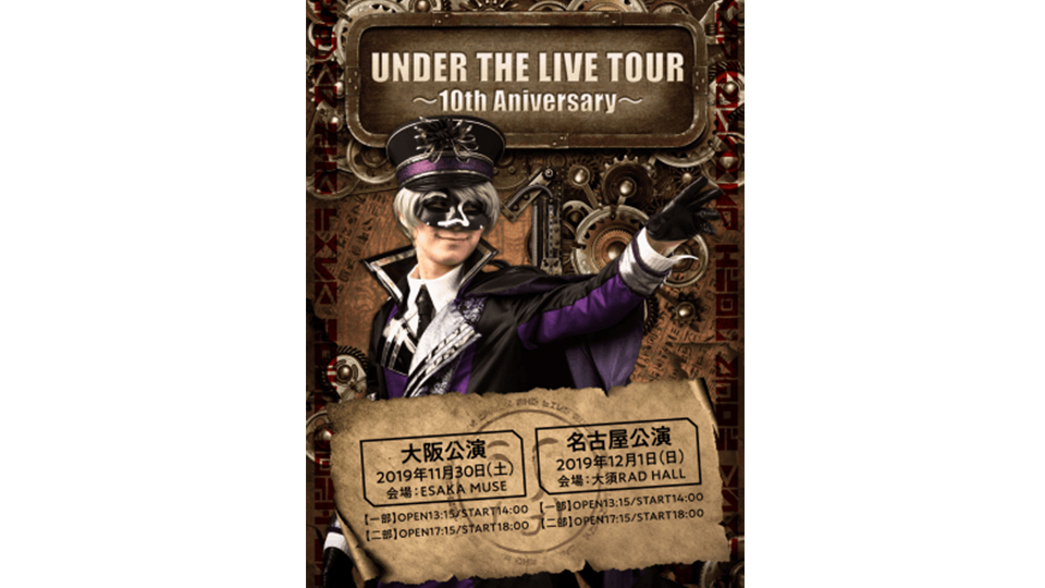 UNDER THE LIVE TOUR ~10th Anniversary~