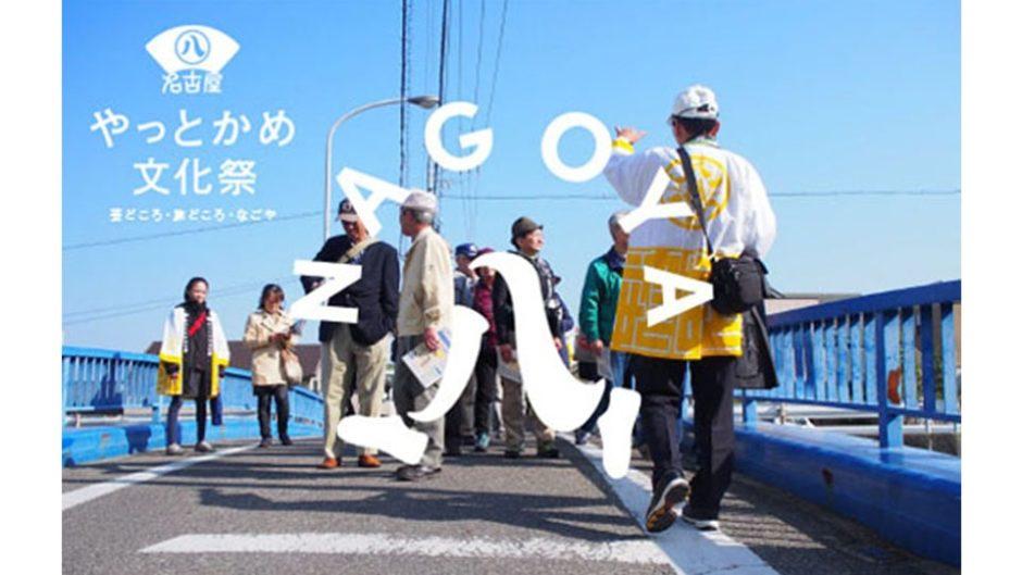 全40コース!名古屋好きと歩く「まち歩きなごや」開催!