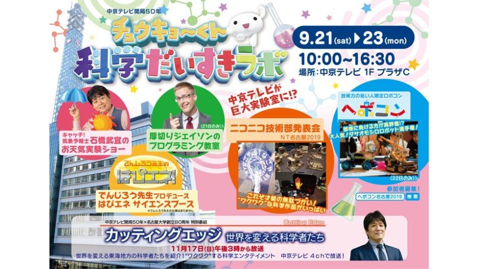 中京テレビ開局50周年企画!『チュウキョ~くん 科学だいすきラボ』が開催
